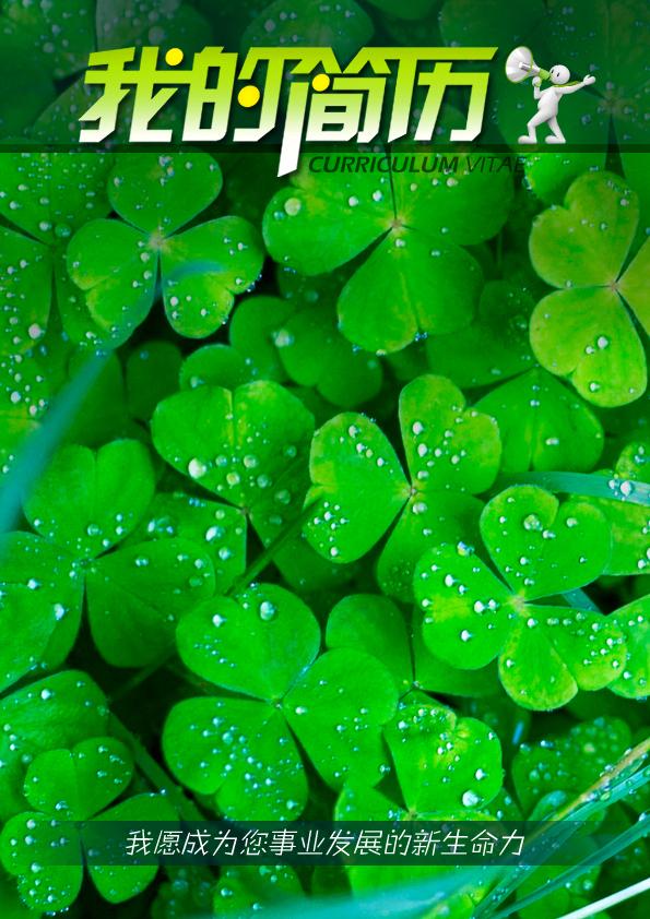 生机勃勃的三叶草简历封面