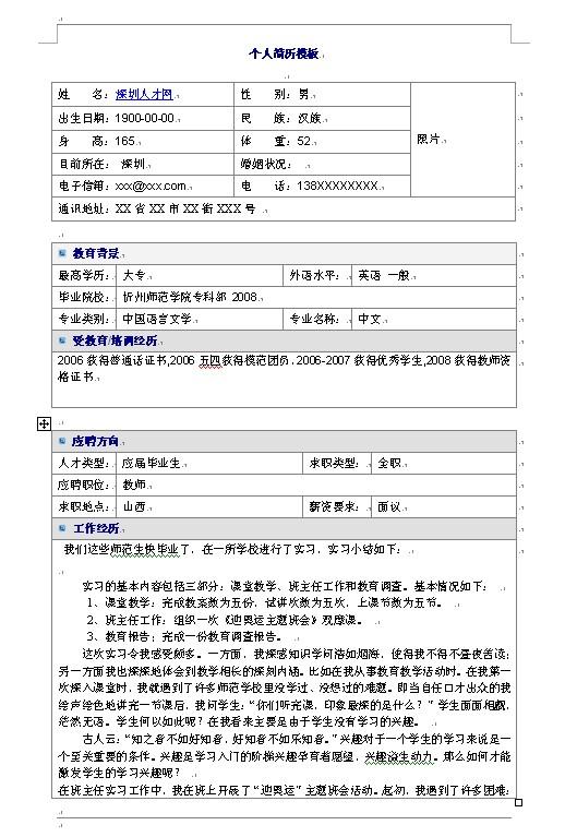 2011最佳中文简历老师小学奋斗下载表格图片