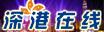 龙8电子平台