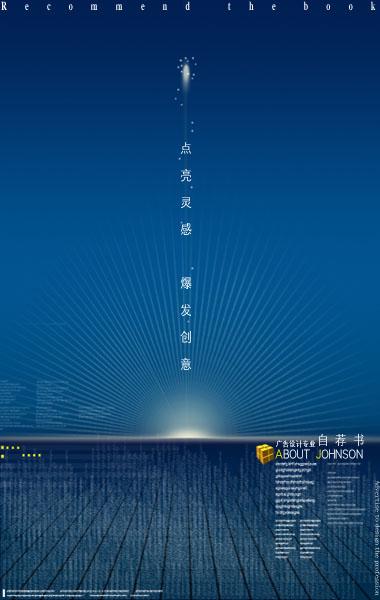 简历封面——广告设计专业