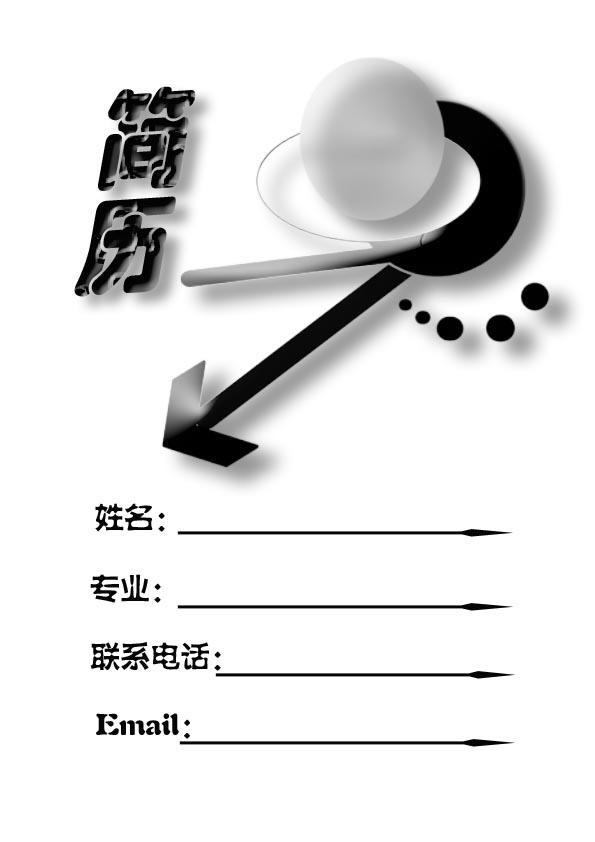 黑白立体感的个人简历封面图片