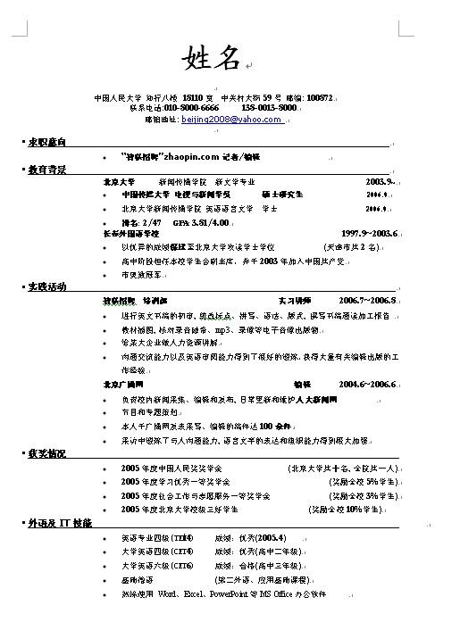毕业生个人简历模板下载(推荐)-中文简历模板