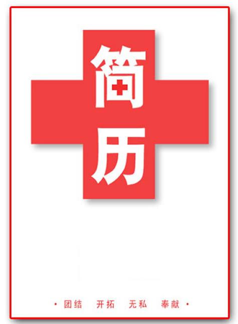 简历素材logo矢量图