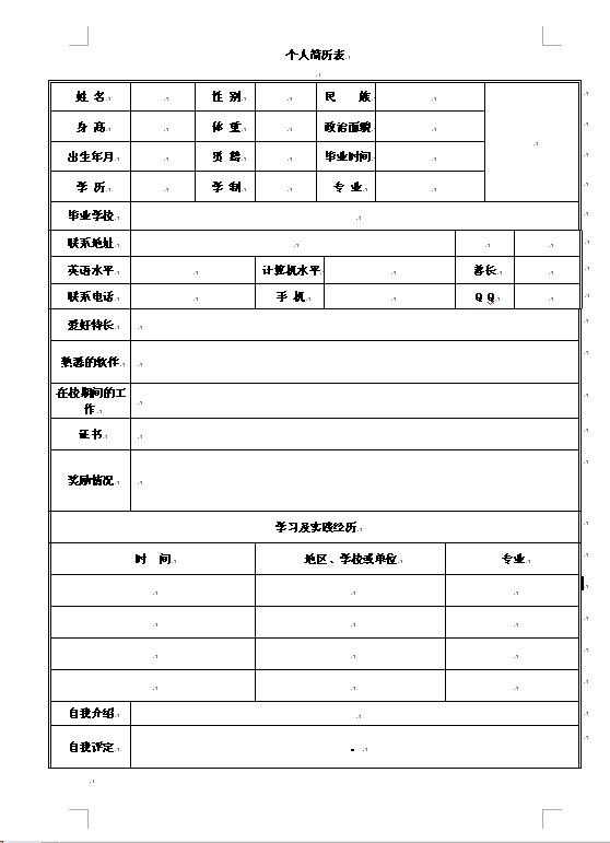 个人简历表(完整空白版)图片