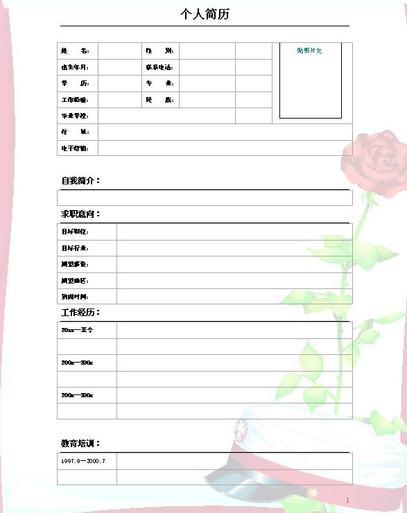 空白玫瑰芬芳个人简历模板图片