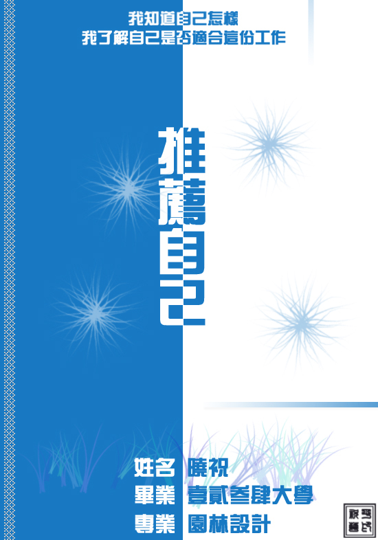 模板下载 简历模板 简历封面; 个人简历封面-《蓝色蒲公英》,简历封面