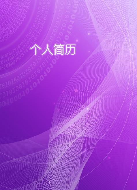 4 阅读        时尚简约个人简历封面 分享到: qq空间新浪微博开心网