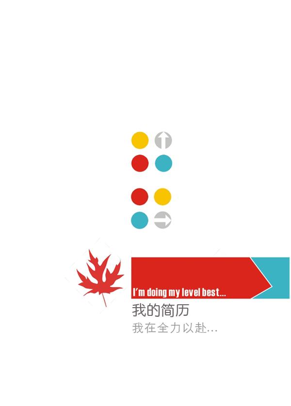 红色风格个人简历封面图片