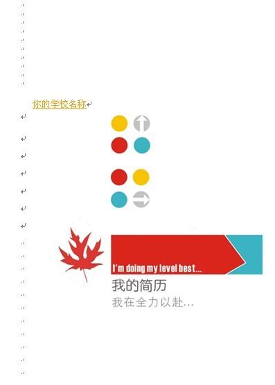 中英文简历模板