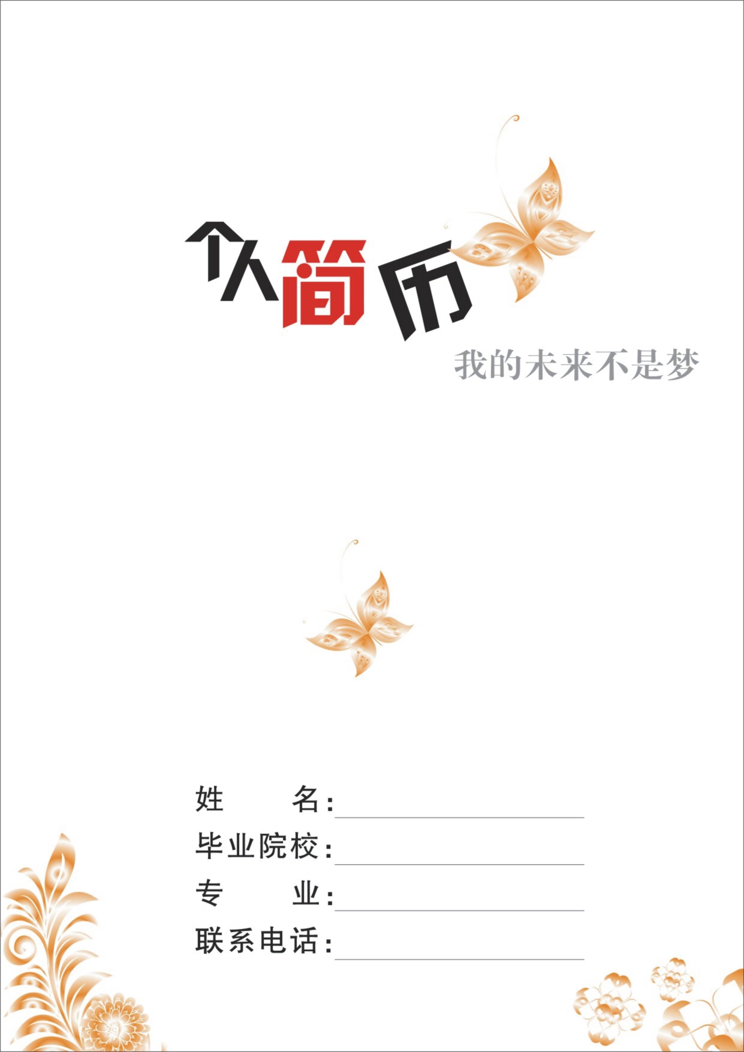 我爱你中国四线单音谱-深圳人才网服务热线:0755-33917888(100线),查号请拨  ·精美实用