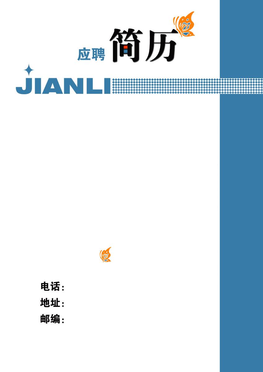 蓝色风格个人简历封面图片