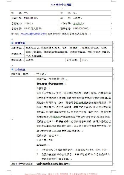 助理个人简历ag手机版下载|首页图片