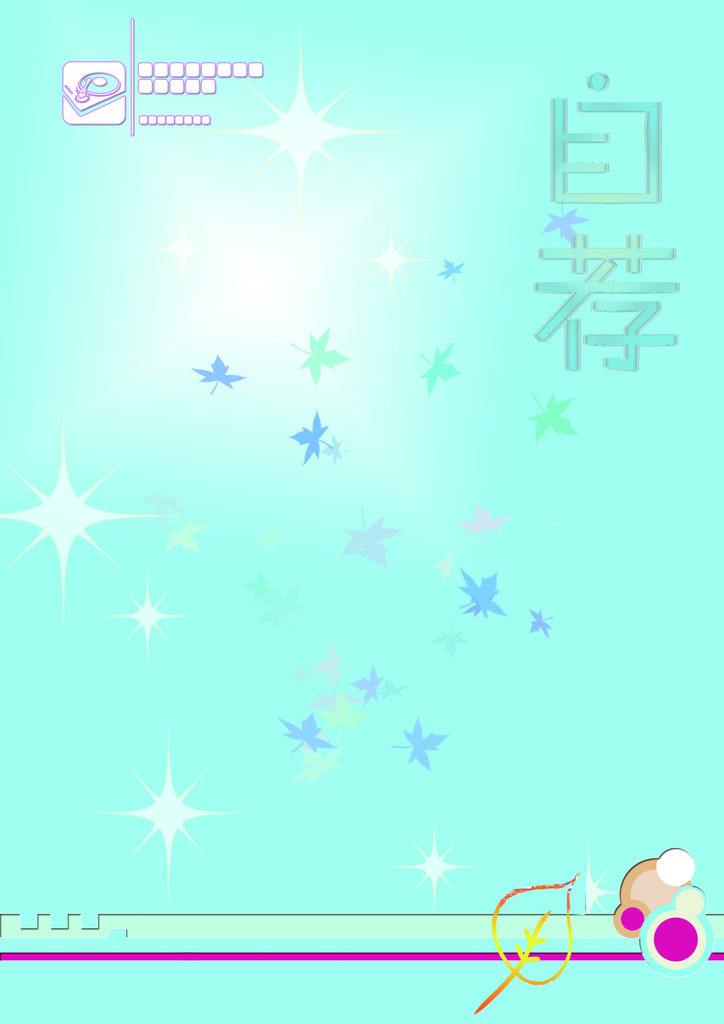 漂亮的蓝色风格个人简历封面