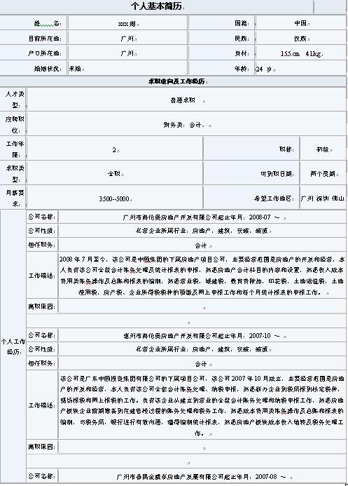 2010财务会计求职简历表格图片