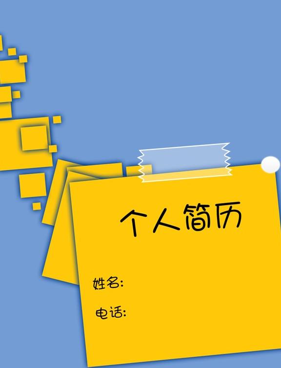 个人求职材料封面_幼师简历封面 _网络排行榜