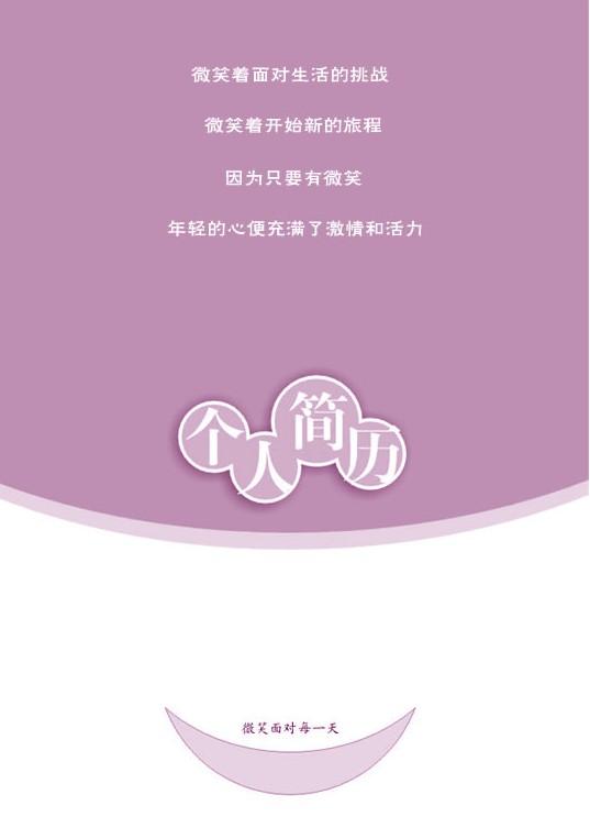 粉色简历底纹背景素材