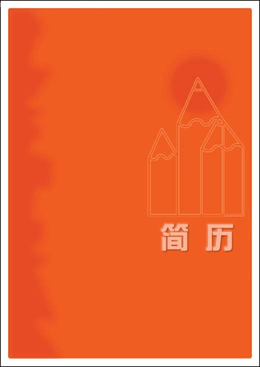 橘色艳丽简洁的两款个人简历封面图片