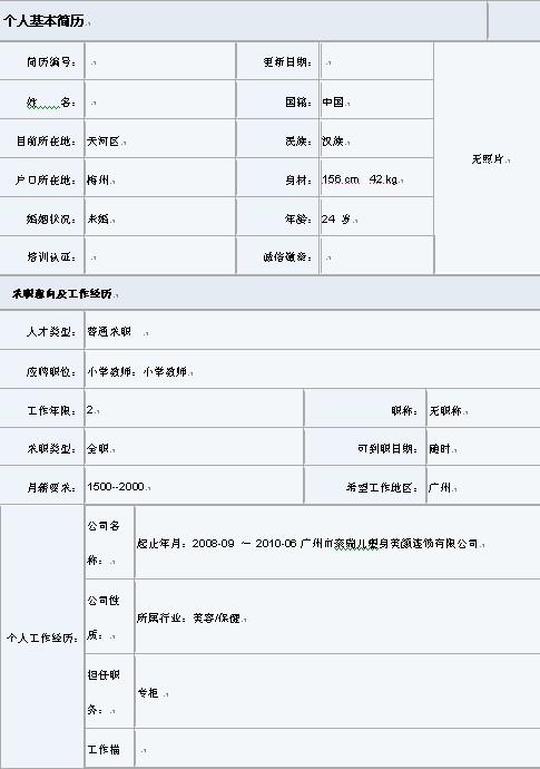 2011最新老师个人简历表格