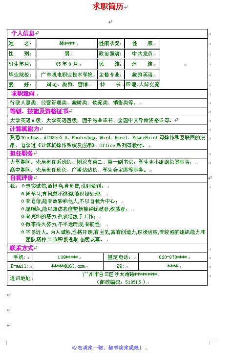 英语专业绿色个人简历模板下载图片