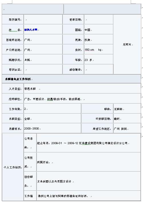計算機專業通用求職簡歷表格圖片