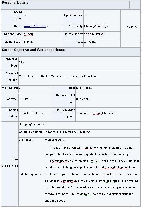 英文简历范文表格_英文简历模板表格_英文简历表格形式