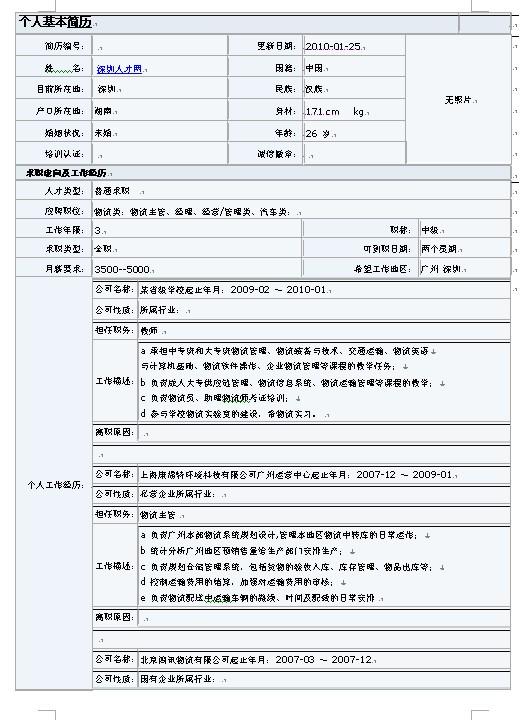 最新简历模板_中英对照的最新标准求职简历模板