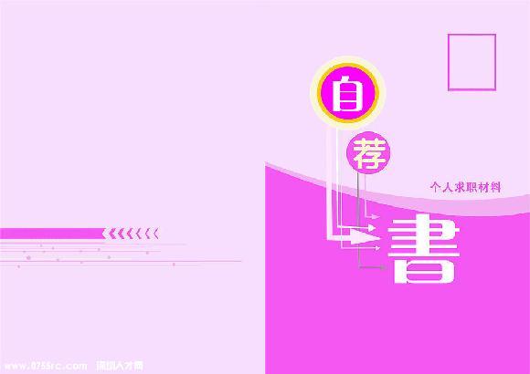 漂亮的粉红色个人简历封面图片