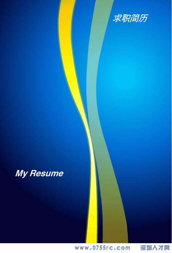 蓝黄相间艳丽的个人简历封面图片