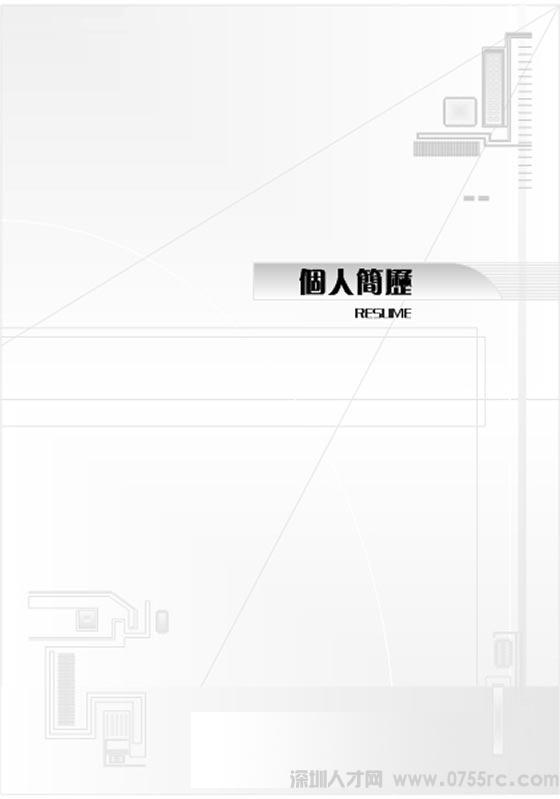 白色简洁线条图案个人简历封面