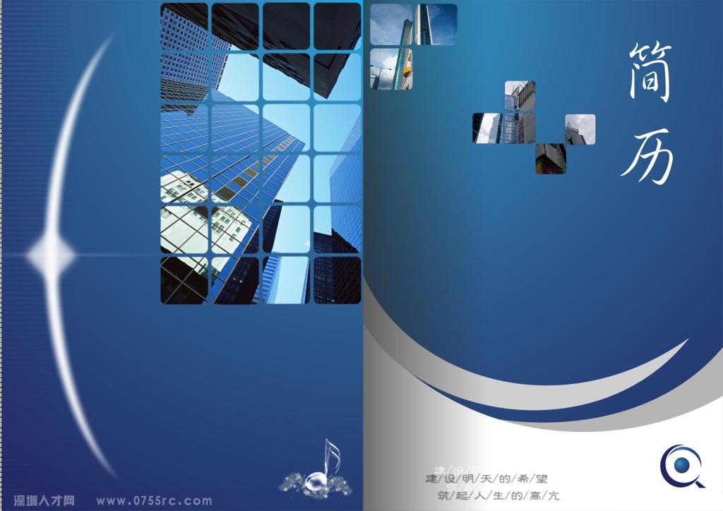 蓝色城市楼宇个人简历封面图片