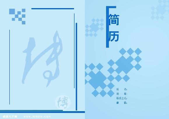 天蓝色简洁的个人简历封面+封底图片