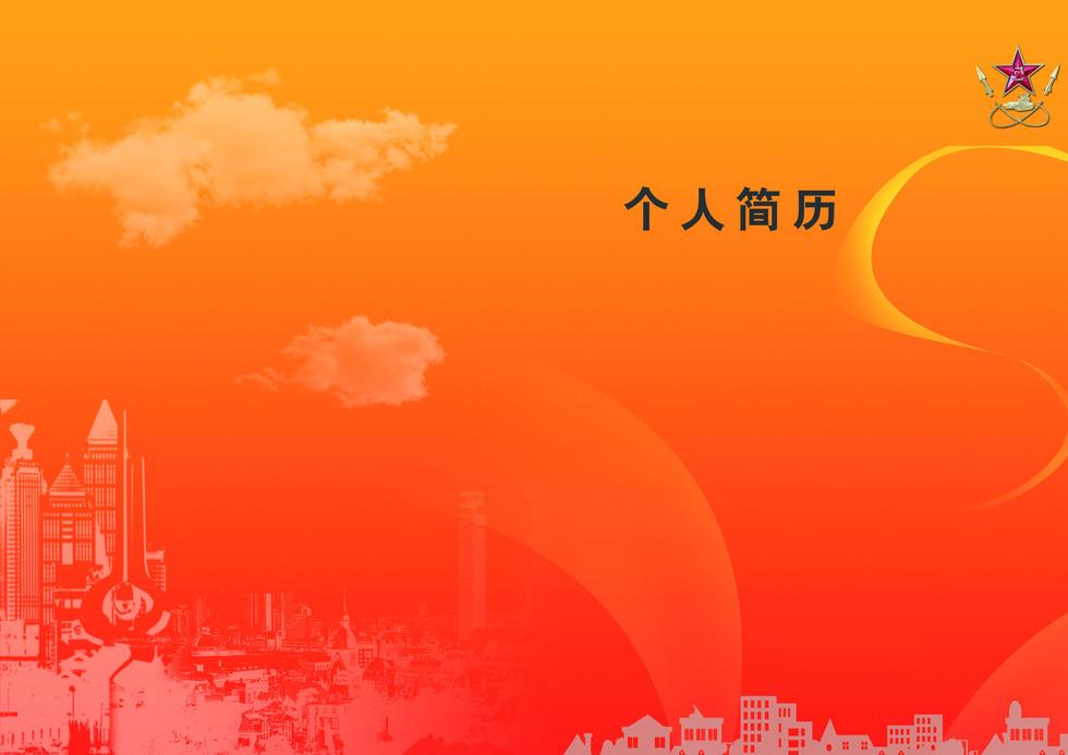 橘黄色艳丽背景个人简历封面