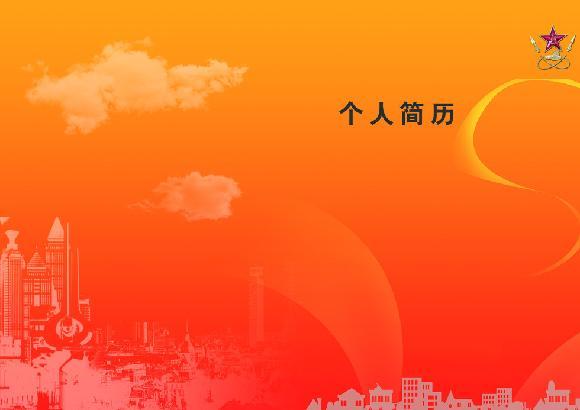 漂亮的桃红色个人简历封面 【我要收藏】   【进入社区】 分享到: qq