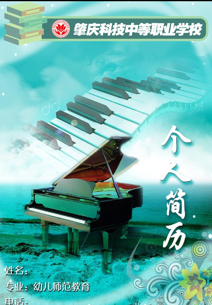 海边的钢琴彩色个人简历封面