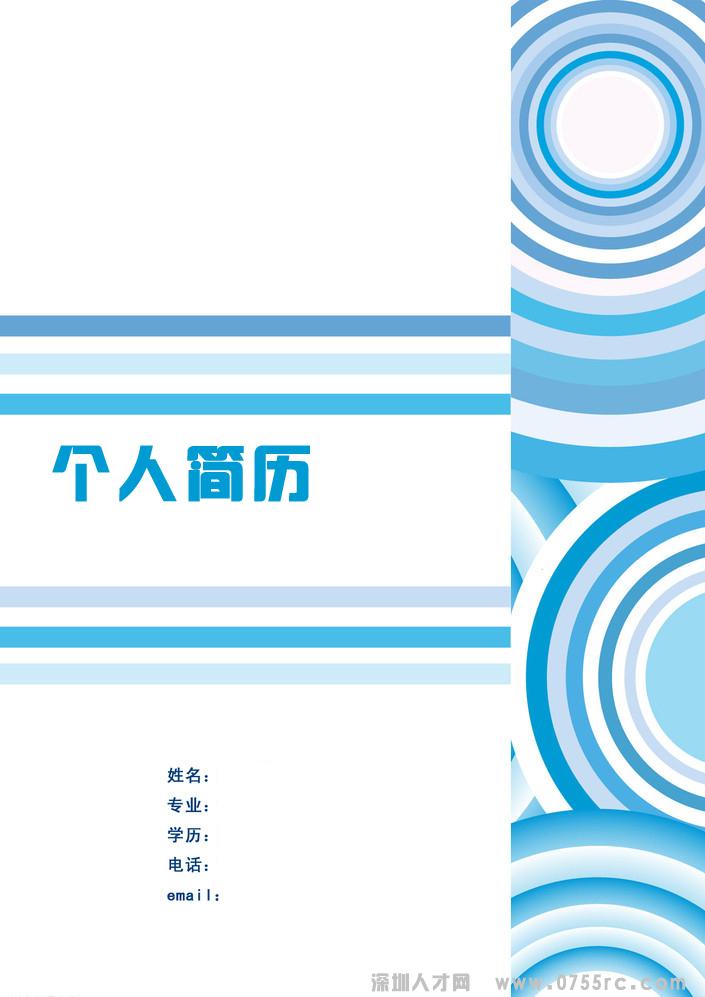 简洁的蓝色圆圈个人简历封面图片