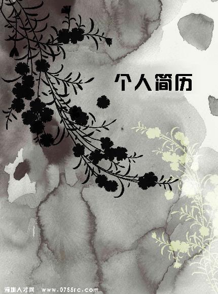 水墨画唯美的个人简历封面