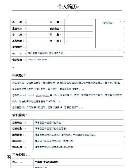 中文简历周记景观设计的模板怎么写图片
