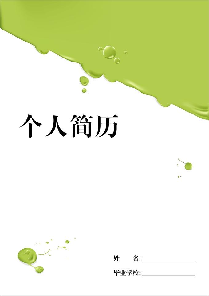 具有春天气息的彩色简历封面图片