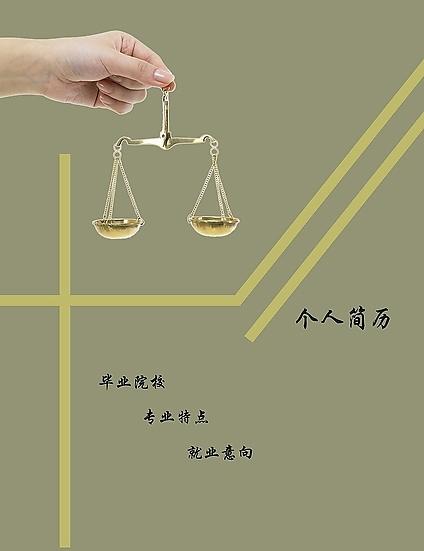 求职简历封面——展露头角图片
