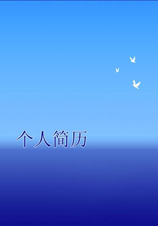 蓝色纯净简历封面