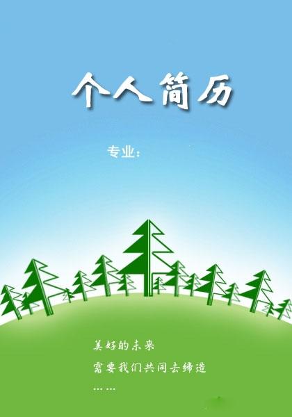 ·2012最漂亮实用的简历封面