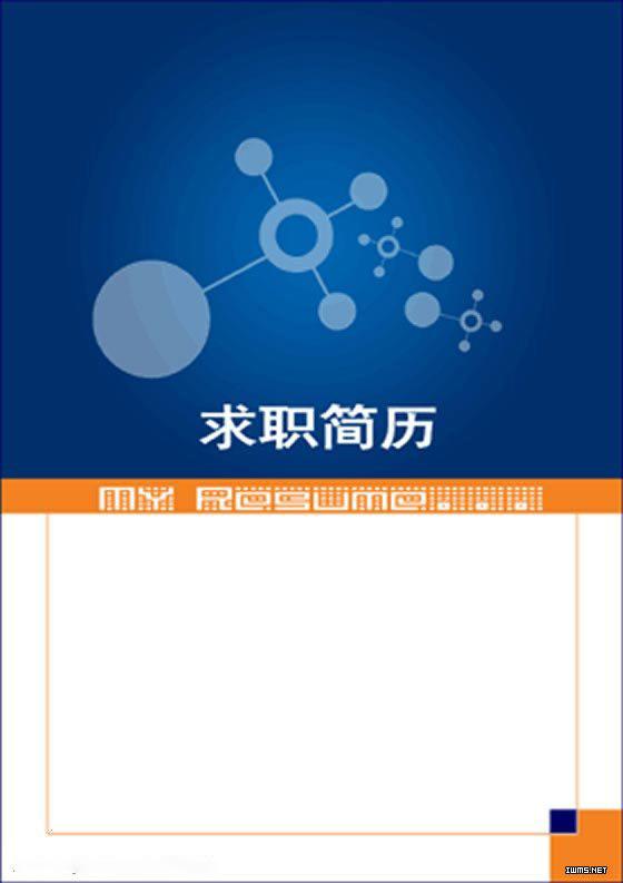 简洁专业简历封面图片