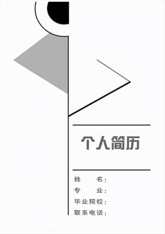黑白简洁个人简历封面图片