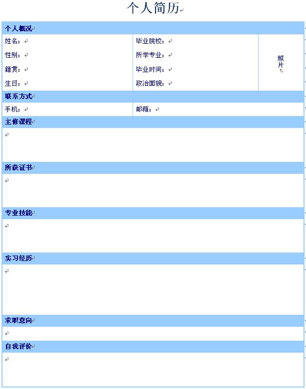 应届生空白个人求职简历模版-中文简历模板-深圳人才图片