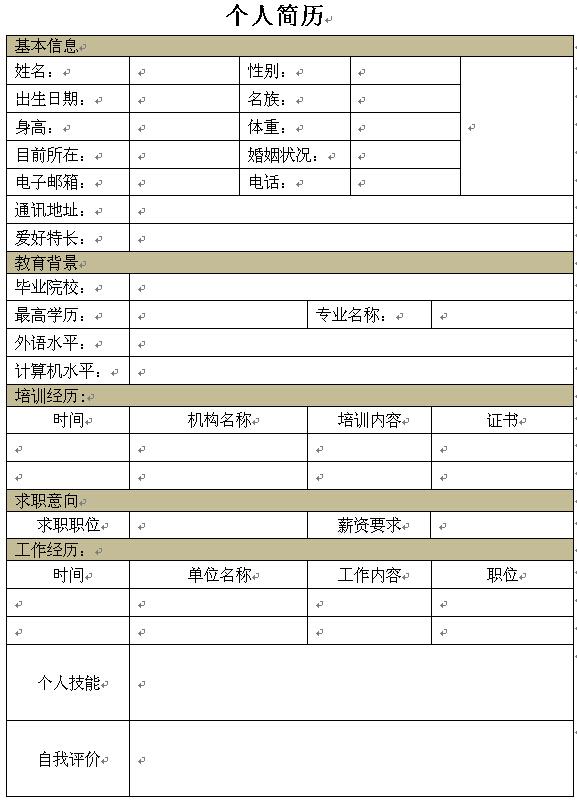 2014年毕业生求职简历表格-个人简历表格-深圳人才网图片