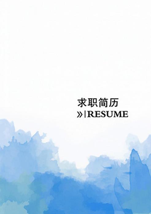 会务专员个性创意简历封面-个人简历封面-深圳人才网图片
