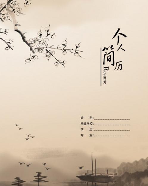 古典风个性简历封面-个人简历封面-深圳人才网0755rc