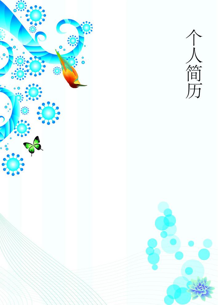 艳丽时尚的彩色个人简历封面