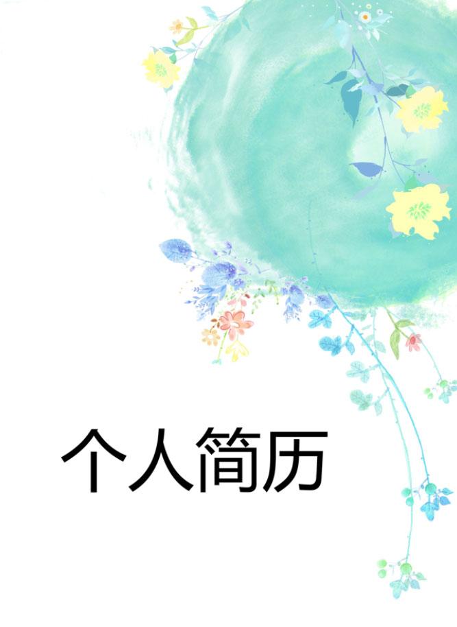 小清新个人简历封面-个人简历封面-深圳人才网0755rc