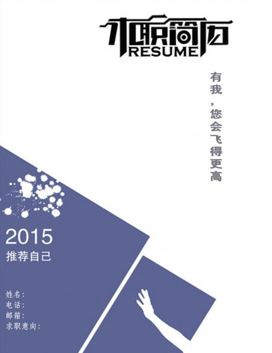 工程师创意简历封面-个人简历封面-深圳人才网0755rc图片